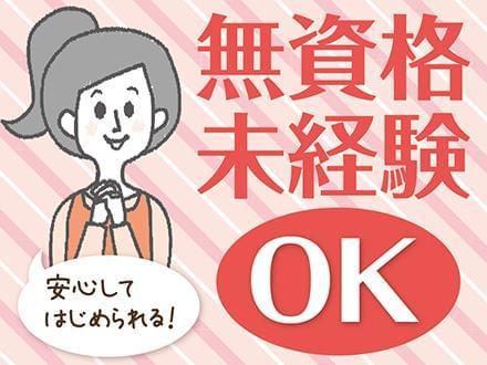 株式会社ニッソーネット 名古屋支社【介護】(NA-19331)