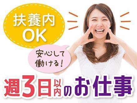 株式会社ニッソーネット 南大阪支社【介護】(M-17993)