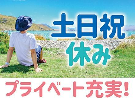 株式会社ニッソーネット さいたま支社【介護】(S-17536)