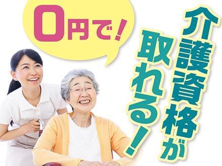 株式会社ニッソーネット 名古屋支社【介護】(NA-19326)