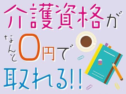 株式会社ニッソーネット 千葉支社【介護】(C-100749)