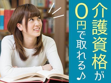 株式会社ニッソーネット 大阪本社【介護】(H-14665)