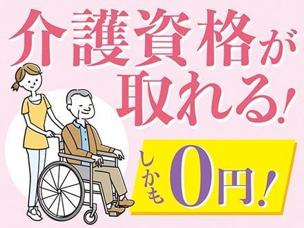 株式会社ニッソーネット さいたま支社【介護】(S-8544)