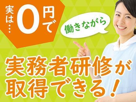 株式会社ニッソーネット 名古屋支社【介護】(NA-19303)