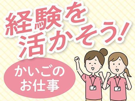 株式会社ニッソーネット 名古屋支社【介護】(NA-20989)