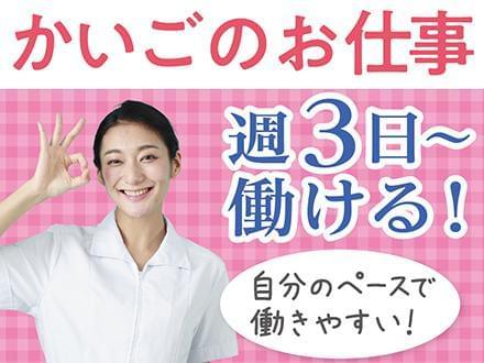 株式会社ニッソーネット 名古屋支社【介護】(NA-16207)