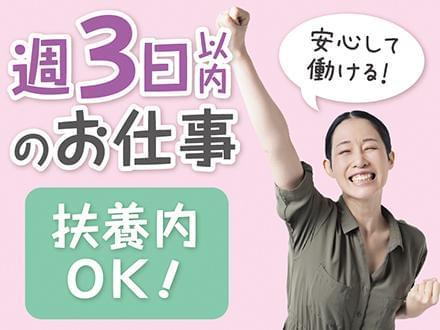 株式会社ニッソーネット さいたま支社【介護】(S-15810)