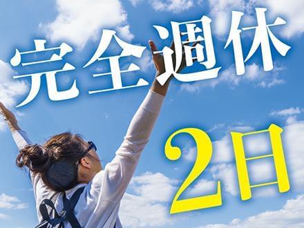 株式会社ニッソーネット 大阪本社【保育】(H-103753)