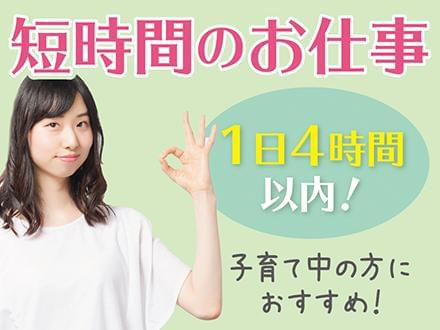 株式会社ニッソーネット 横浜支社【保育】(Y-2753)