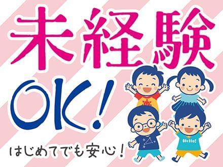 株式会社ニッソーネット 大阪本社【保育】(H-18398)