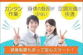 株式会社アシストジャパン【求人№3724】