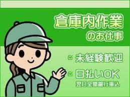 株式会社アシストジャパン【求人№3966】の求人画像