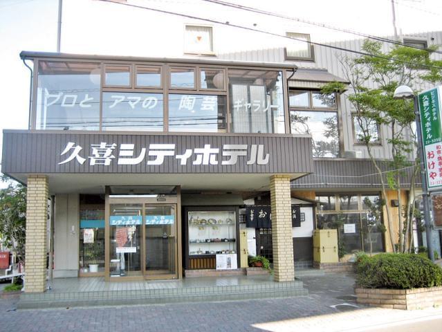 久喜シティホテル 1枚目