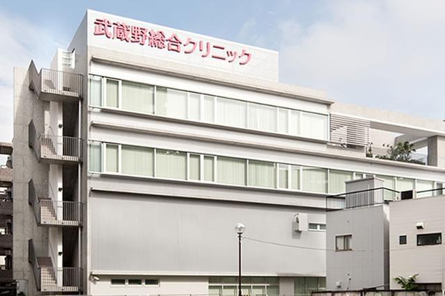 医療法人社団順洋会武蔵野総合クリニック
