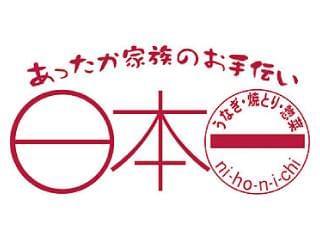 日本一 1枚目