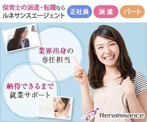 関西Renaissance Agent