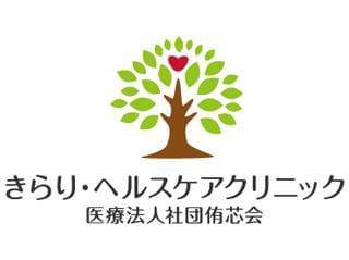 きらり・ヘルスケアクリニック(内科、小児科、皮膚科、他)