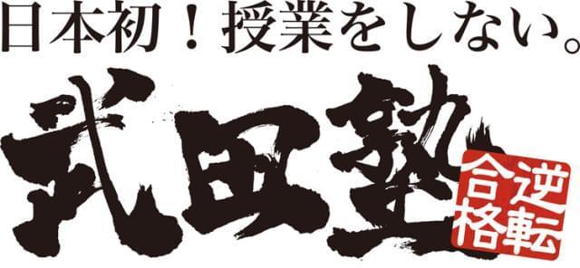 武田塾 徳島校