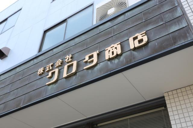 株式会社クロダ商店