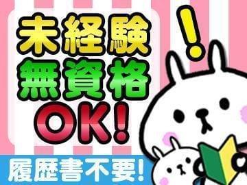 (株)ウィルオブ・ワーク MS東 横浜支店/ms140101