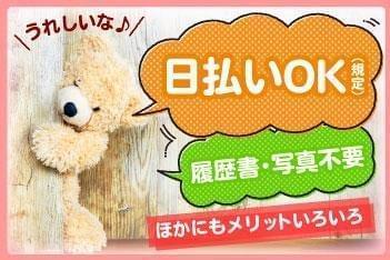 (株)ウィルオブ・ワーク MS東 川越支店