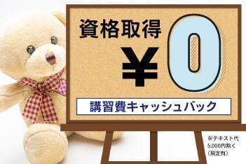(株)ウィルオブ・ワーク MS東 横浜支店