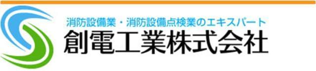 創電工業株式会社の求人情報