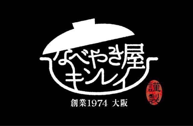 株式会社キンレイ 大阪工場