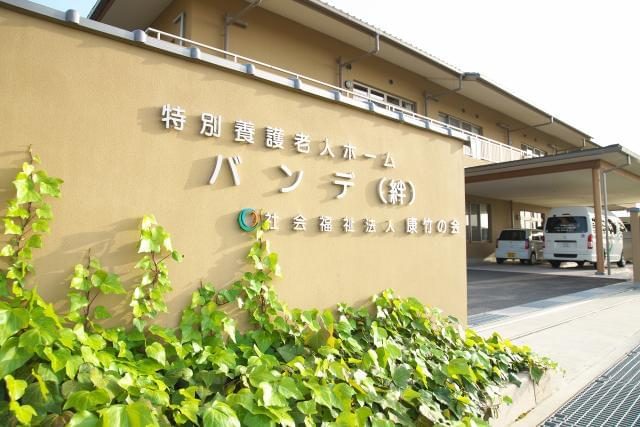 社会福祉法人康竹の会 特別養護老人ホーム バンデ(絆)