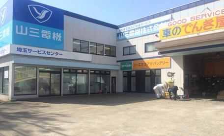 勤務いただく埼玉サービスセンターは、航空公園のすぐ近く。 車通勤もできます!