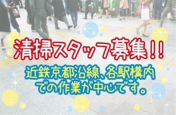 近鉄京都沿線、各駅構内勤務です。通勤に便利!