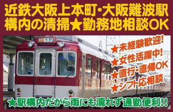 ★通勤便利★駅構内の勤務です!