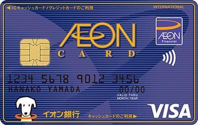 イオンクレジットサービス株式会社 カード大阪コールセンター 1枚目