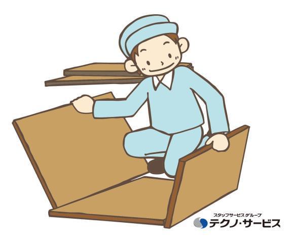 株式会社テクノ・サービス/お仕事No/0587831