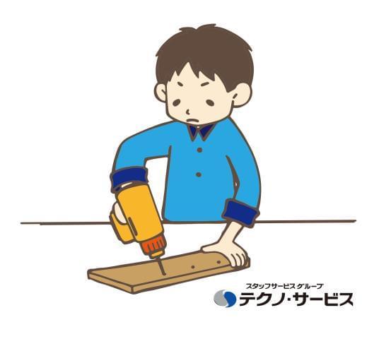 株式会社テクノ・サービス(04)/お仕事No/0455220