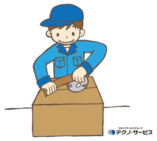 株式会社テクノ・サービス/お仕事No/0432608