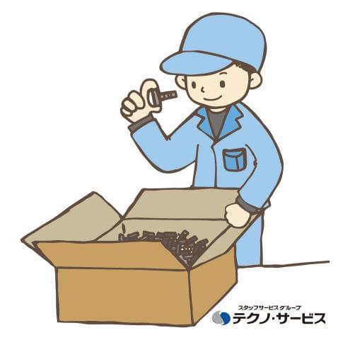 株式会社テクノ・サービス/お仕事No/0567563