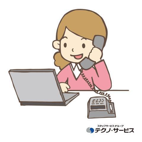 株式会社テクノ・サービス 埼玉エリア(01)