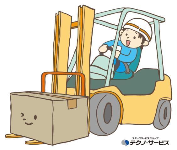 株式会社テクノ・サービス(04)/お仕事No/0576293