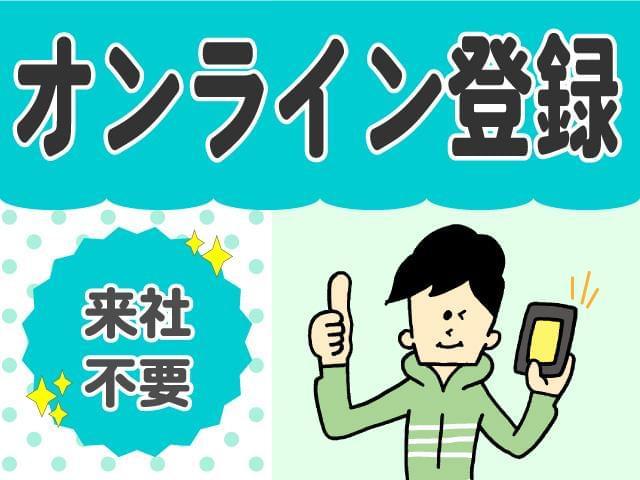 株式会社テクノ・サービス 埼玉県エリア(01)