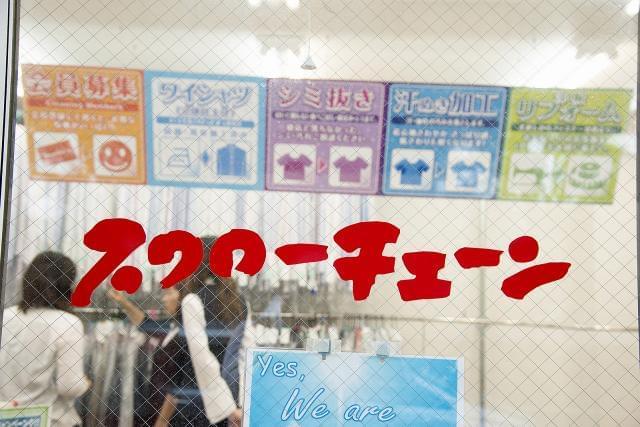クリーニング スワローチェーン 浜田山店