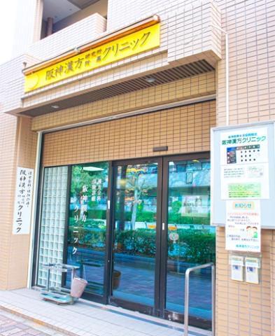 阪神医療生活協同組合 阪神漢方研究所附属クリニック