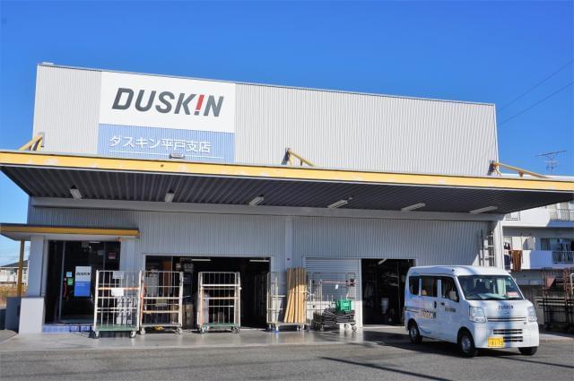 ダスキン 平戸支店 埼玉東
