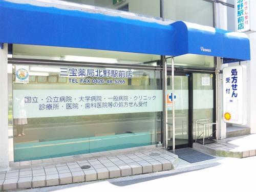 三宝薬局 北野駅前店