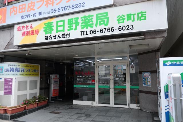 春日野薬局 谷町店