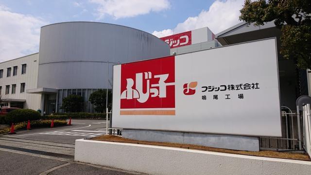 フジッコ株式会社 鳴尾工場