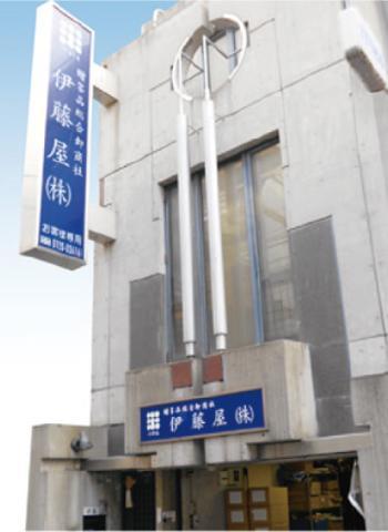 伊藤屋株式会社