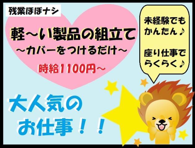株式会社トーコー阪神支店<広告№182008070>