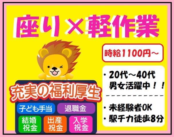 株式会社トーコー阪神支店<広告№18200810>