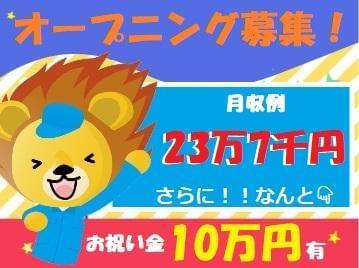 株式会社トーコー阪神支店<広告№182108021>